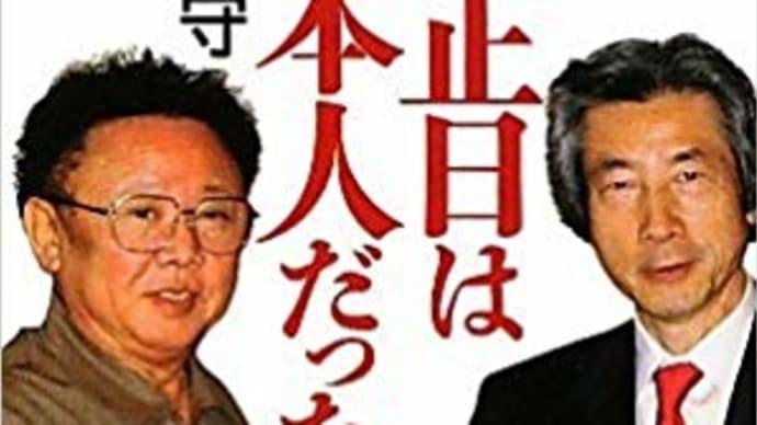 機密解除!北朝鮮は残置諜者・畑中理が建国した「対米ゲリラ戦用」の日本の別動隊国家だった!!
