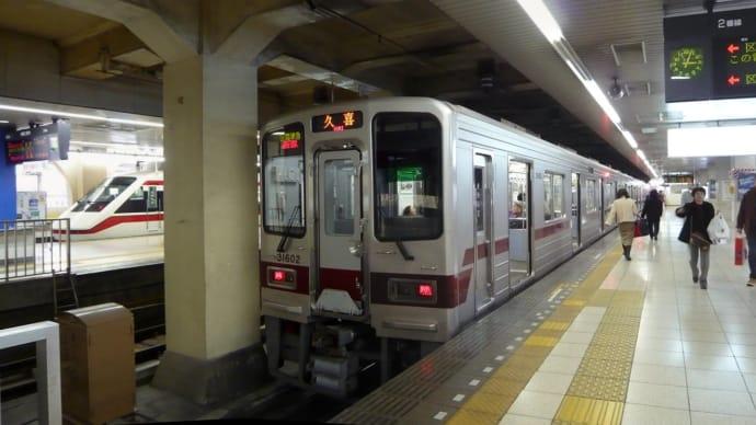 東武 31602 【浅草駅:東武伊勢崎線】 2008.JAN 画像入替