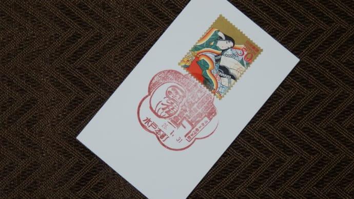 風景印(20):水戸本町郵便局