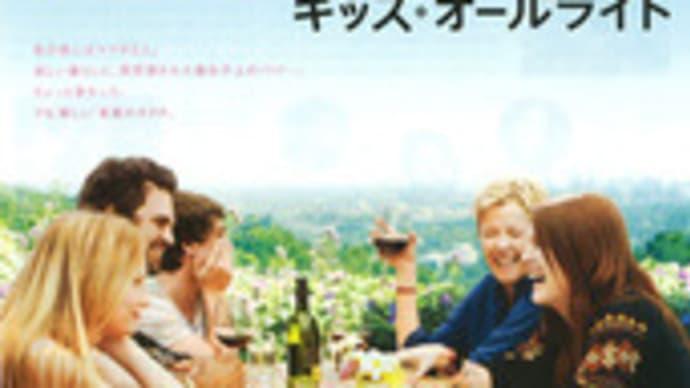 キッズ・オールライト / THE KIDS ARE ALL RIGHT