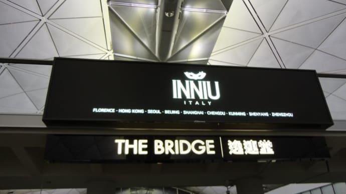 香港国際空港*ラウンジ「ザ・ブリッジ」