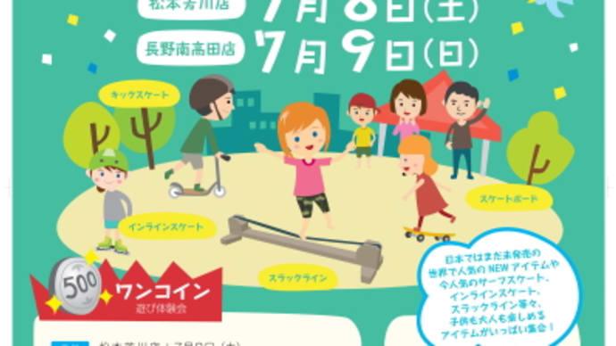 今週末は長野県遠征しまっす
