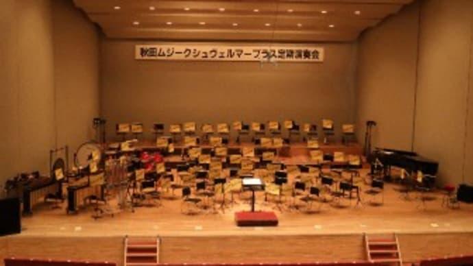 12th定期演奏会 ③第1部 クラシックステージ