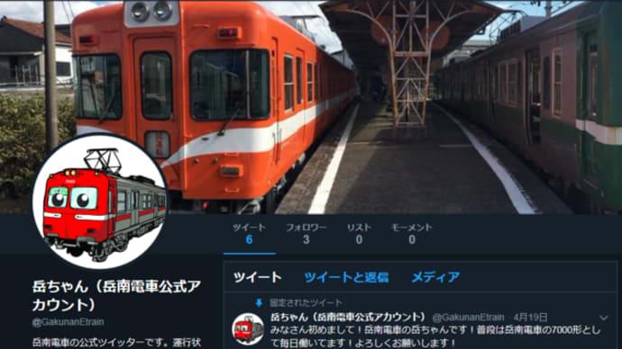 岳南電車公式「Twittr始めました♪」