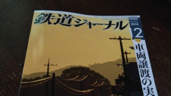 10月20日発売・鉄道ジャーナル2018年12月号「香港返還から20年・香港島路面電車の現況と車両」きよぴ執筆