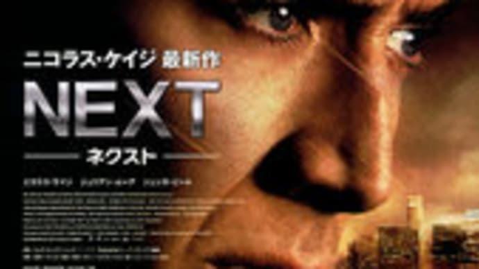 ネクスト/NEXT