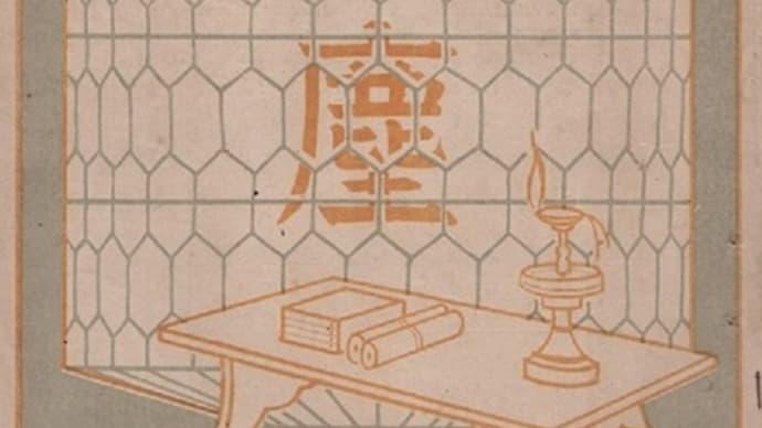 「工業學堂記事」 (北京) (1909.10)