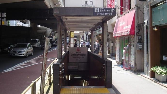 2010年6月11日、池尻大橋駅(1)