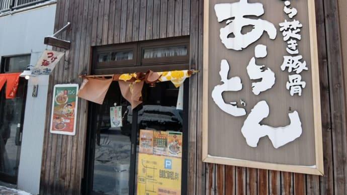 あらとん 北大前店@札幌市北区 2 「極とんつけ麺」