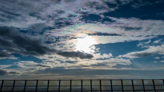 11月30日(月)「見て! 見て!! 彩雲!!!」