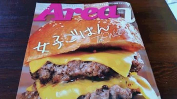 Area エリア・アイ vol.19
