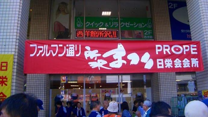 所沢祭りが始まった。