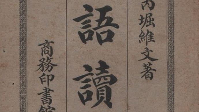 『日語讀本』 四冊 内堀維文 (1930.7)