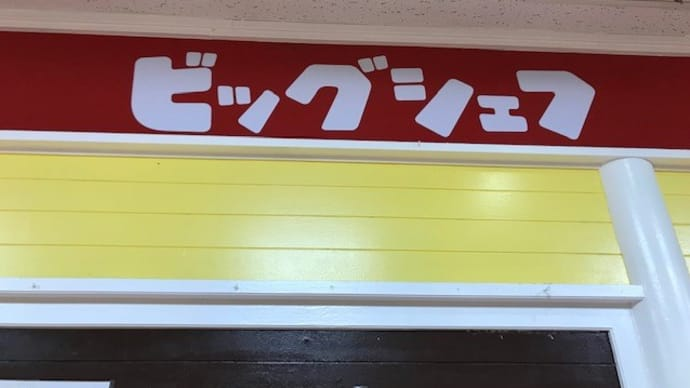 ビッグシェフ 稲毛店で「おこさまプレート」 2019/2/3