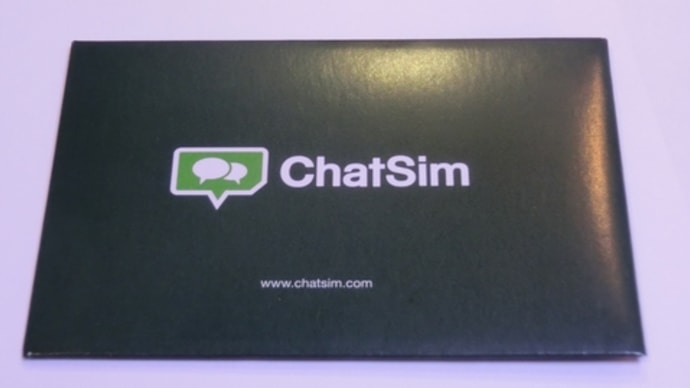 ChatSim-月額平均250円で世界でLINEのテキストメッセージが使える海外格安SIM(前編)