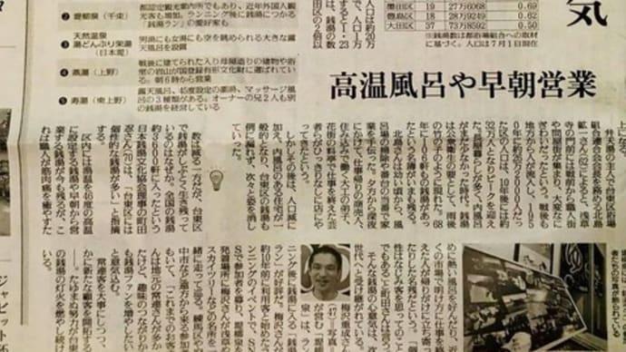 読売新聞の銭湯の記事