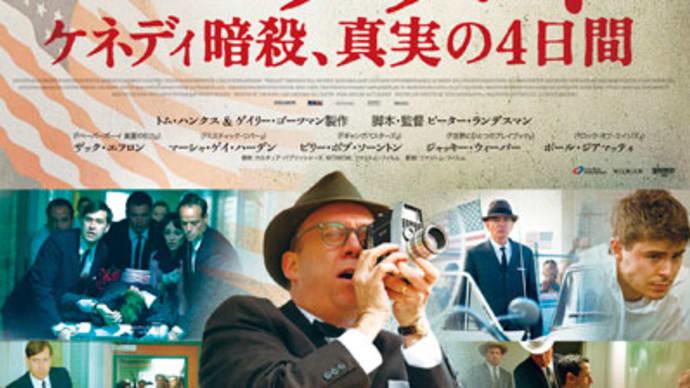 パークランド ケネディ暗殺、真実の4日間/PARKLAND