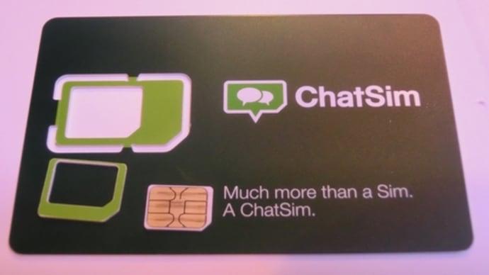 ChatSim-設定とLINEでの使用感・通信量制限(後編)