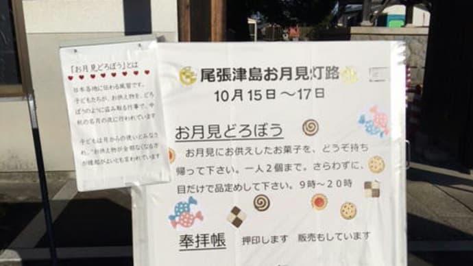 10月15日から17日 尾張津島お月見灯路です