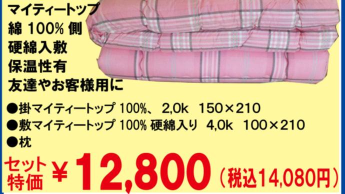 新生活応援セール:お布団セットお値打ち編