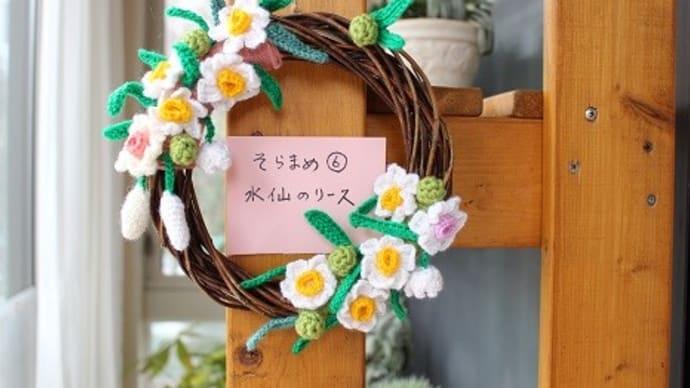 手編みの水仙リース
