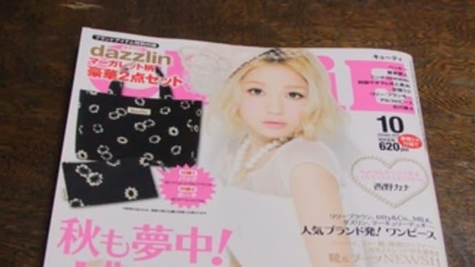 雑誌-CUTiE2013年10月号