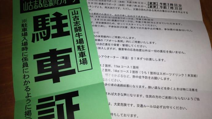 ウオーキング:山古志闘牛場駐車証