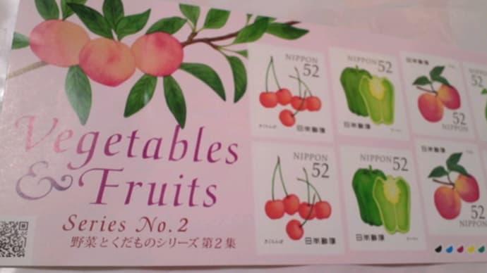 ☆くだものの切手