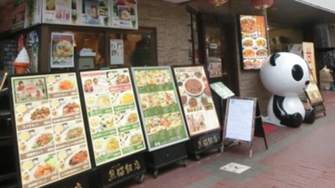 平成30年12月10日の食事(中華街のランチセット)