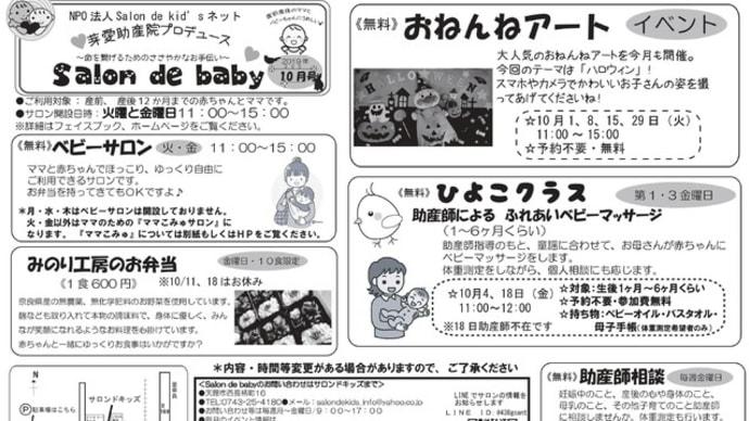 ベビー通信10月号