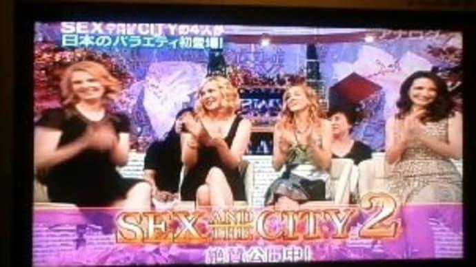 SATC×スマスマ★SEX AND THE CITY名場面ベスト5 & SATC2 2度目鑑賞♪