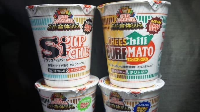 日清カップヌードル【スーパー合体シリーズ」を食べてみた(1)
