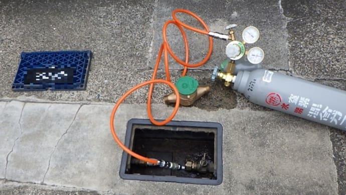 ガスを使った漏水調査