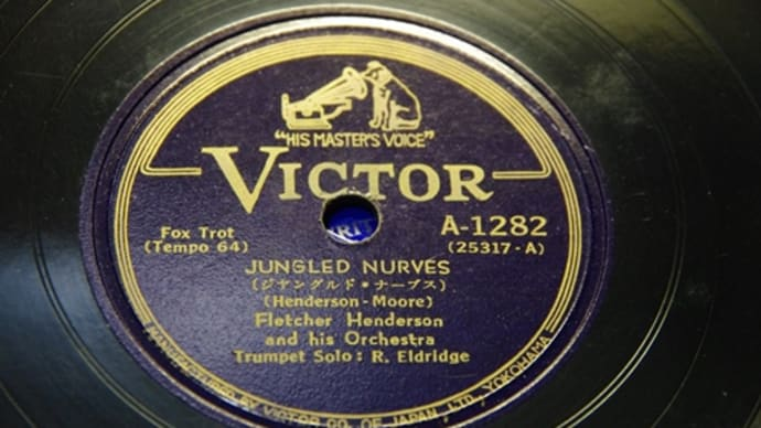 Victor(J) A-1282 FLETCHER HENDERSON & HIS ORCH / MUGGSY SPANIER RAGTIME BAND