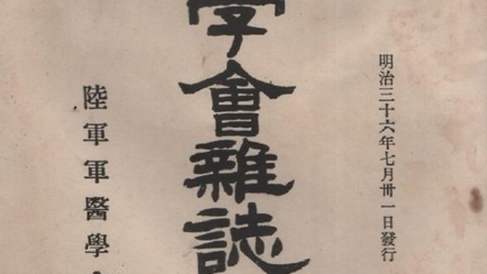 「清国徐華清氏招待会」 (於 偕行社) (1903.6)