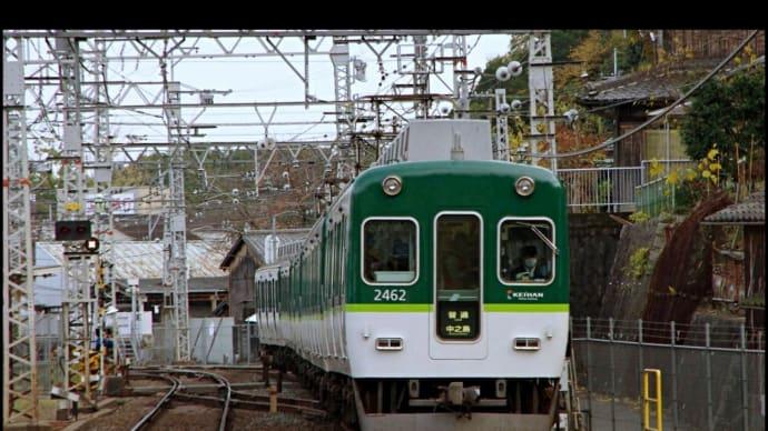 京阪電車 ・ 普通 中之島行