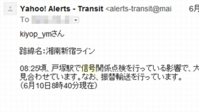 成田駅修学旅行生置き去り事件と低いドア閉め事故への意識(後編)