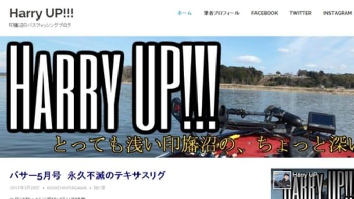 Harry UP!!! 第3章へ。