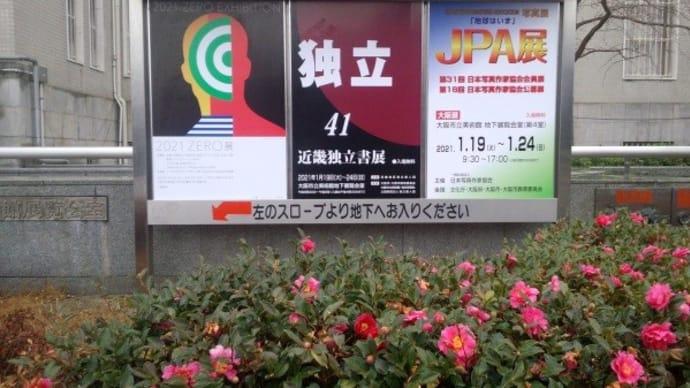 大阪市立美術館 =公募展(ZERO展、近畿独立書展、JPA展)を開催中!(24日まで)