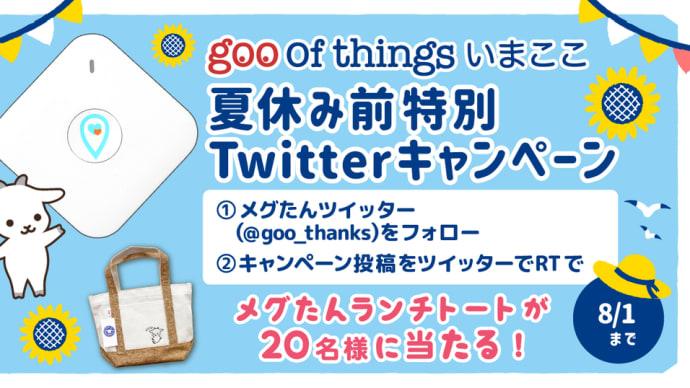 「いまここ」の漫画を広めよう!🐐 夏休み前特別Twitterキャンペーン開催中!