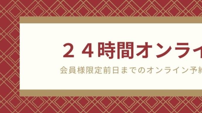 10月22日(金)「あつこ」予約可