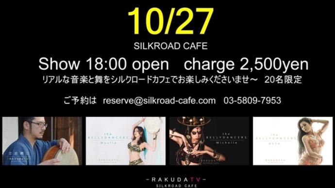 10/27(火) the Bellydancers@シルクロードカフェ