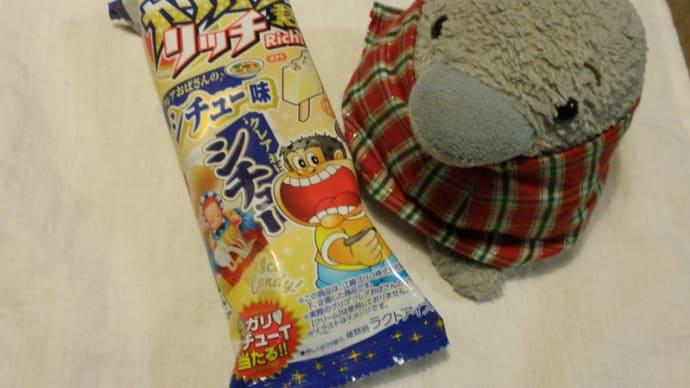 ガリガリ君リッチ シチュー味食べました。