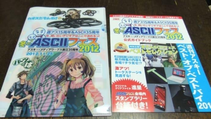 アスキーフェスタ2012-山根康宏博士に遭遇!