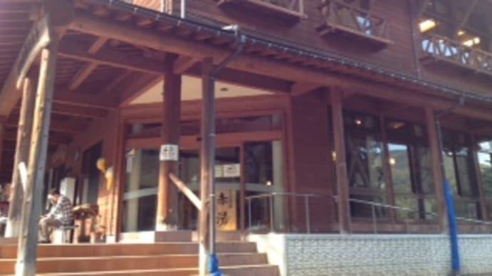 七福荘が、かのせ温泉 赤湯