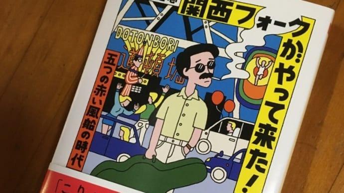 「関西フォークがやって来た! / なぎら健壱」