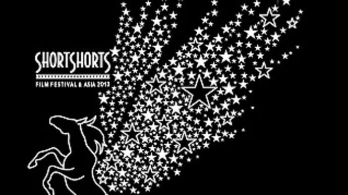 ショートショート フィルムフェスティバル & アジア2013/片岡翔 監督作「吾輩は木村の猫である」初上映☆