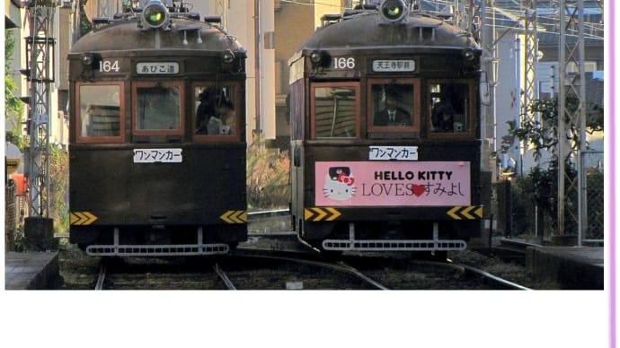 阪堺電車166号機「 ハローキティラッピング電車 」と