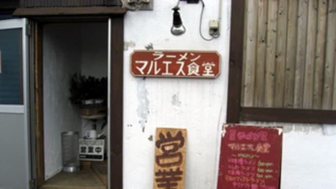マルエス食堂@札幌市東区