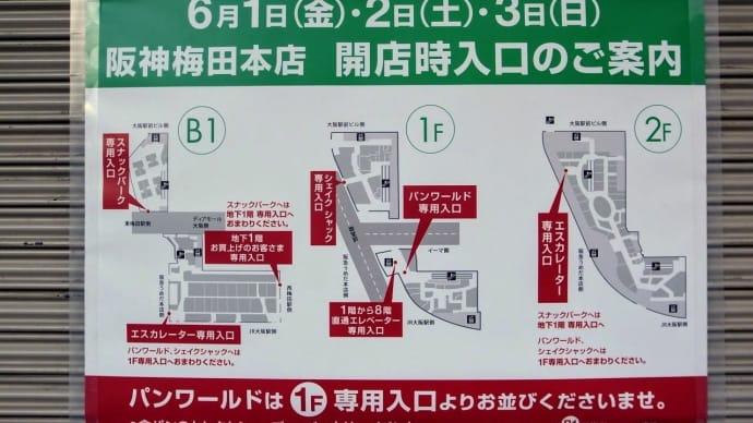 本日、 阪神梅田本店建て替え第I期棟オープン